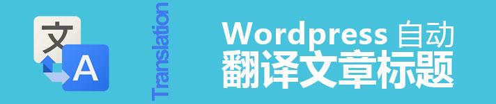 自动翻译文章标题为英文