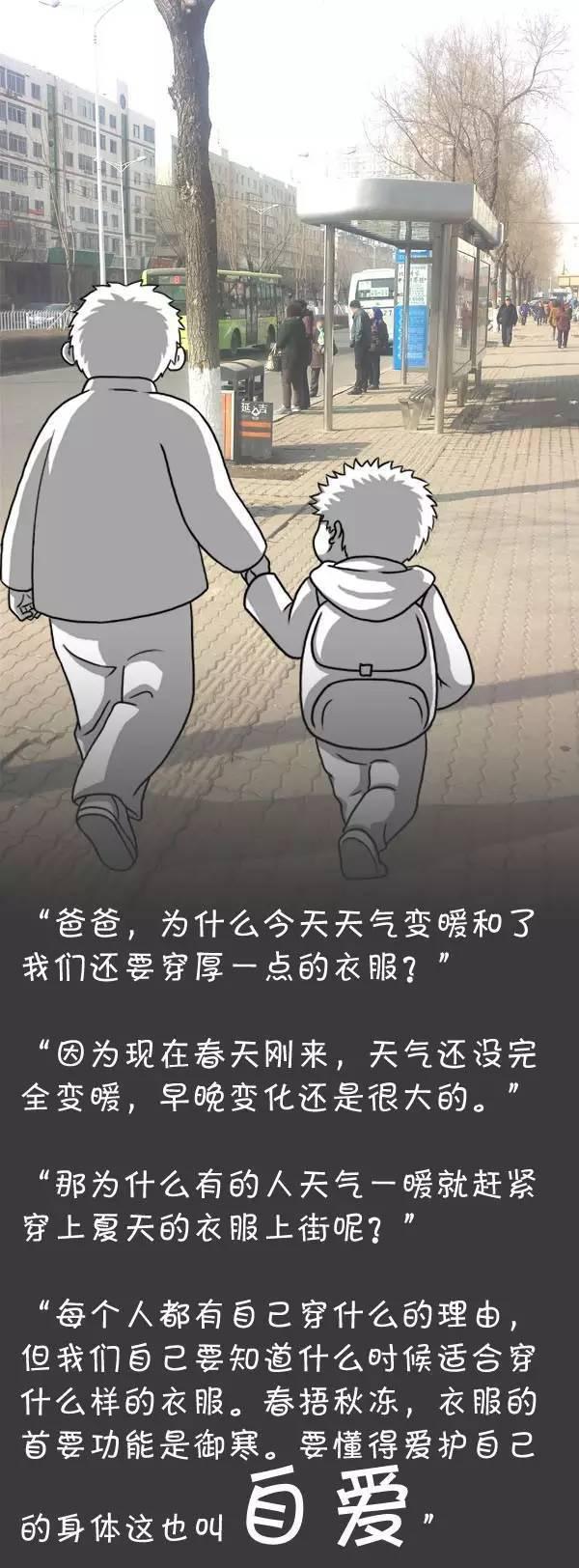 《爸爸说》