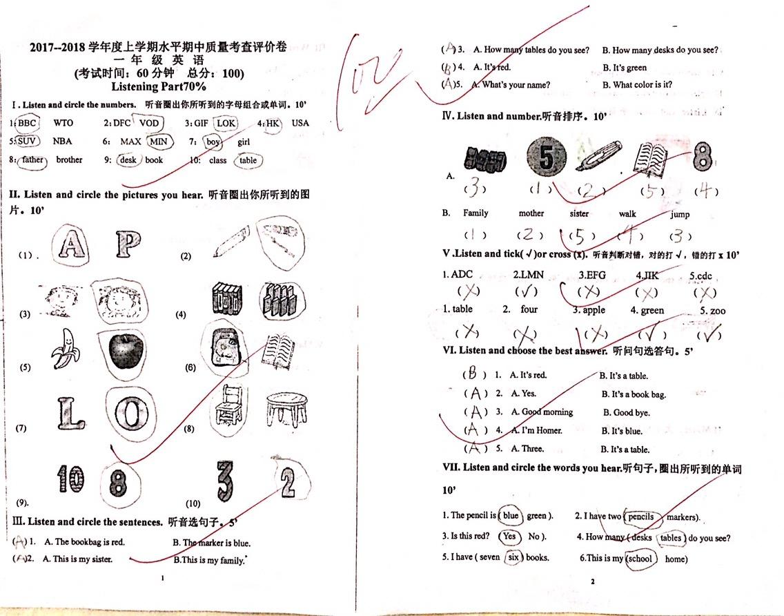《期中考试》
