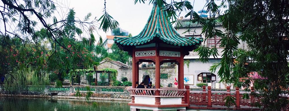 城迹之旗峰公园和可园
