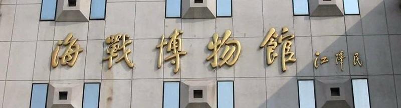 城迹之虎门海战博物馆
