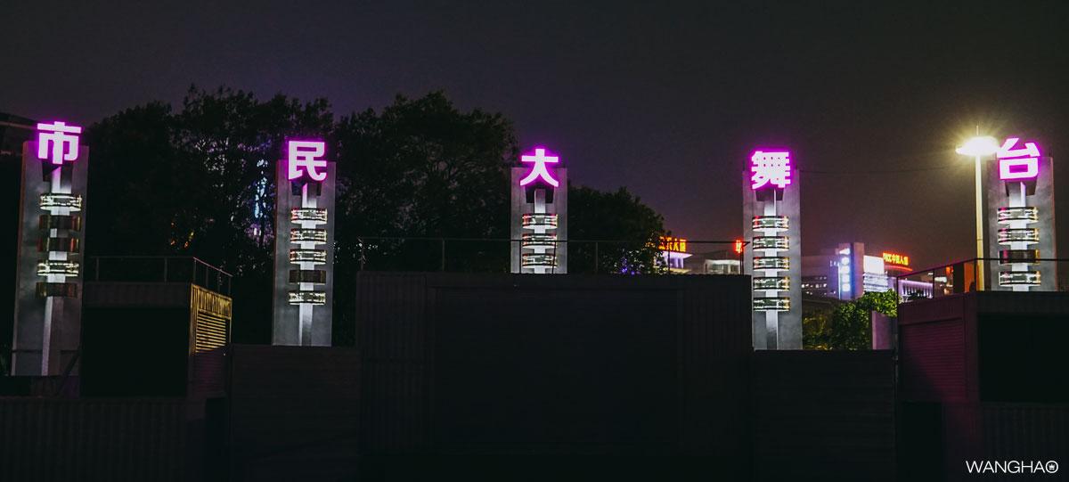 中心广场的市民大舞台