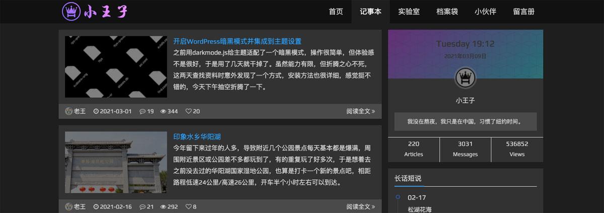 Wordpress添加暗黑模式并集成到主题教程