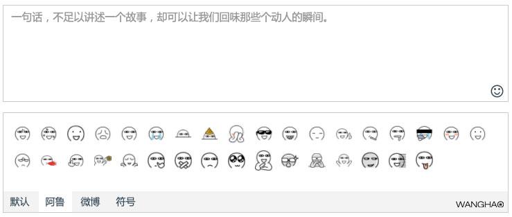 纯代码给Wordpress文章和评论添加OwO表情教程